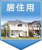 賃貸マンション・アパート