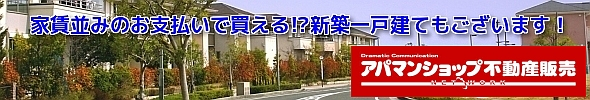 三島市の不動産 新築一戸建て アーネスト