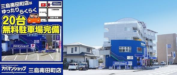 賃貸のアパマンショップ三島南田町店 駐車場『20台完備しております。